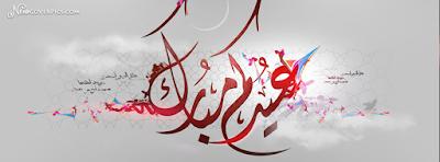 eid mubarak fb cover photo2 - كفرات وأغلفة فيس بوك 2018