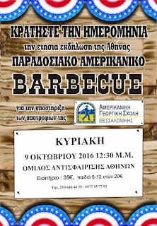 Country & Western Barbecue της Αμερικανικής Γεωργικής Σχολής στον Όμιλο Αντισφαίρισης Αθηνών