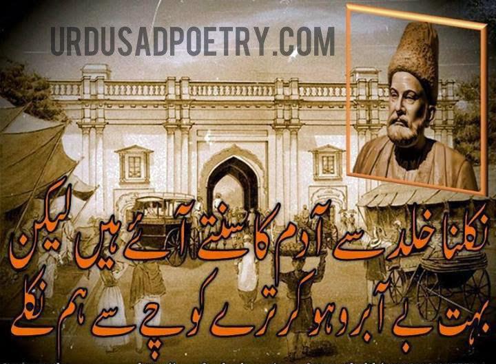 Mirza Ghalib Sahab Ke Qalaam Se: Nikalna Khald Se Aadam Ka Sunte Aye Hain