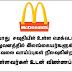 Vacancies in McDonald's - Saudi Arabia