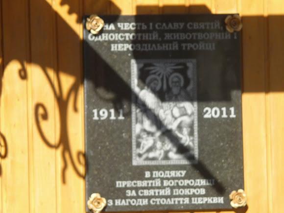Верхние Гаи. Церковь Пресвятой Троицы. 1910 г. Памятная табличка