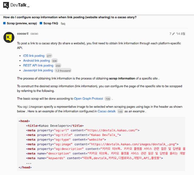 Kakaotalk URL preview