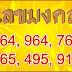 รวมเลขเด็ด เลขมงคล หวยดังมาแรง งวด 30/12/59