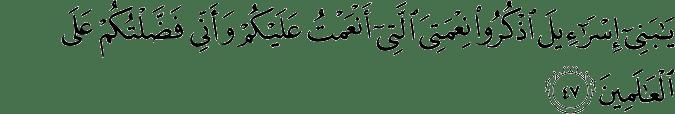 Surat Al-Baqarah Ayat 47