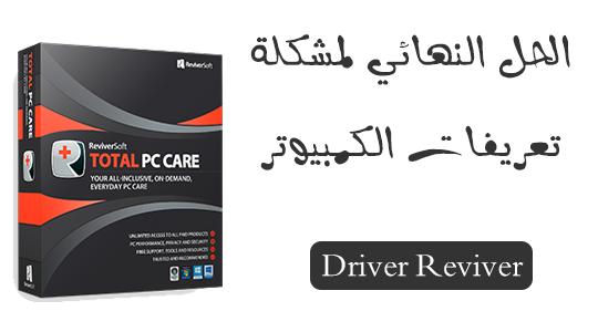 برنامج Driver Reviver