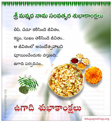 Happy Ugadi Wishes 2016