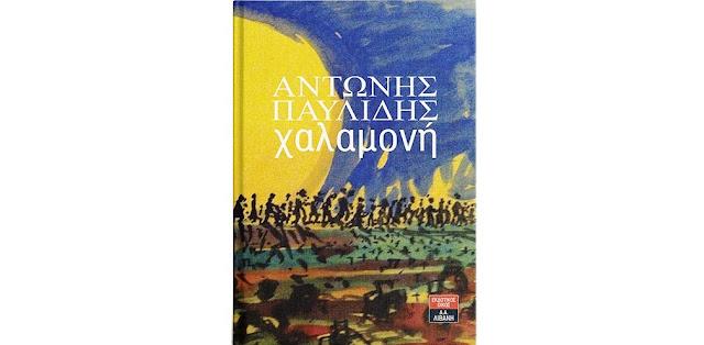 Η «Χαλαμονή» του Ποντιακού Ελληνισμού παρουσιάζεται στις Σέρρες