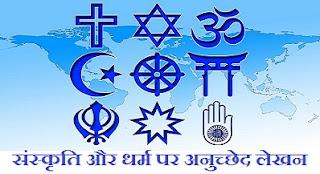 sanskriti aur dharm