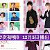 一次收集7男神!韩国网路剧《7次初吻》将在12月5日开播啦!