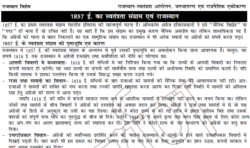 History Notes of Rajasthan in Hindi Language for RPSC & RAS Exams
