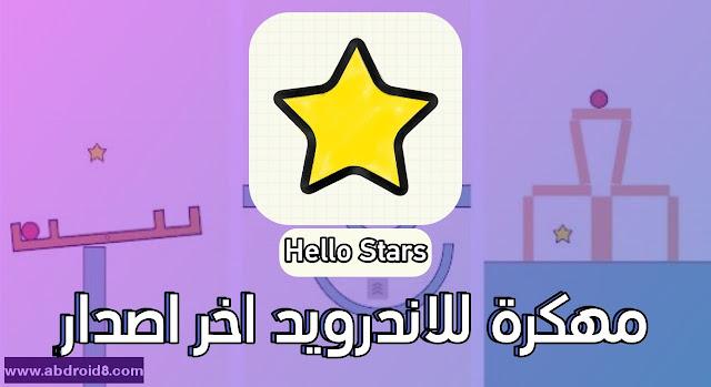 تحميل لعبة hello stars مهكرة جاهزة للاندرويد اخر اصدار برابط مباشر