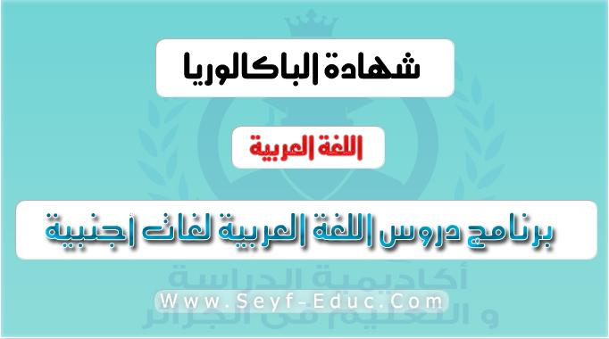 برنامج دروس اللغة العربية 3 ثانوي لغات أجنبية