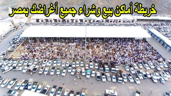 إعرف أفضل أماكن بيع وشراء كل ما تحتاجه بمصر