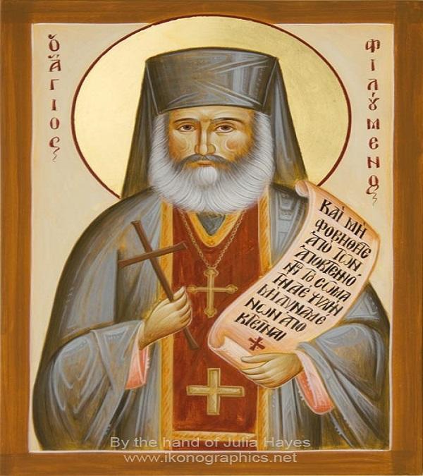 Ο Άγιος Νεομάρτυρας Φιλούμενος του Φρέατος του Ιακώβ († 29 Νοεμβρίου 1979)