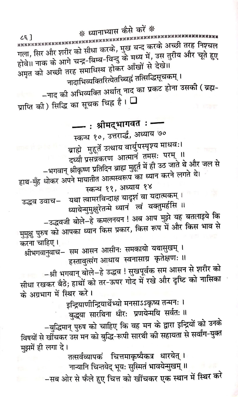 """ध्यान में सफलता दिलाने वाली पुस्तक """"ध्यानाभ्यास कैसे करें"""" एक परिचय, श्रीमद् भागवत महापुराण में ध्यान अभ्यास की चर्चा"""