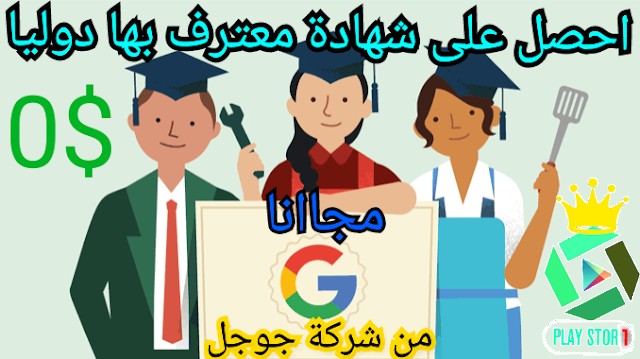 فيديو : احصل على شهادة دولية من طرف شركة جوجل بالمجان (0دولار) معترف بها عالميا و استفد منها لولوج سوق الشغل