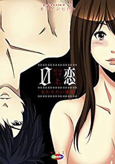 [オオイシヒロト] 0恋~完全版~ 上下巻