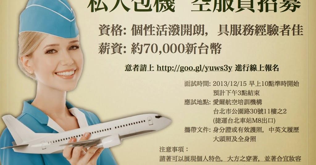 航空機師空服地勤維修最新考訊: 【2013年】私人包機 空服員招募 面試時間: 2013/12/15 早上10點準時開始