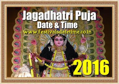 2016 Jagadhatri Puja Date & Time in India, जगद्धात्री पूजा 2016 तारीख और समय, জগদ্ধাত্রী পূজা ২০১৬ তারিখ এবং সময়