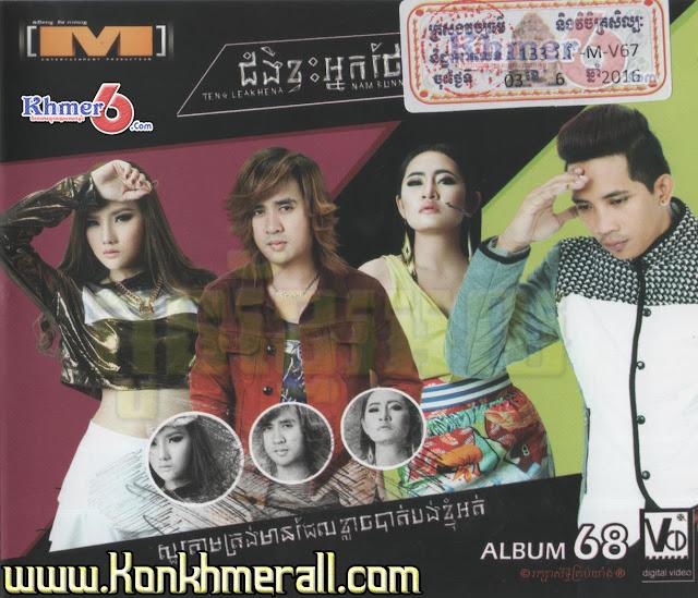 [Album] M VCD Vol 68 || Full MP4