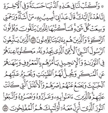 Tafsir Surat Al-A'raf Ayat 156, 157, 158, 159, 160