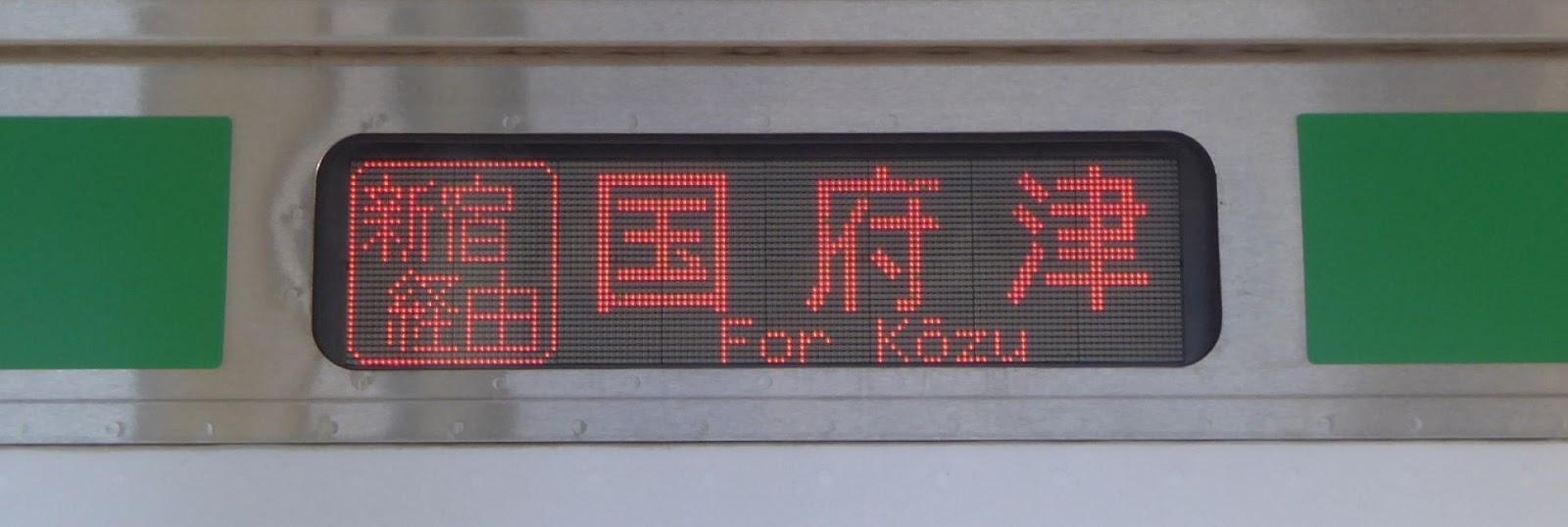 【高崎線内限定表示!】新宿経由 国府津行き E231系