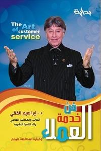 تحميل كتاب فن خدمة العملاء pdf - إبراهيم الفقي