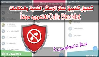 تحميل تطبيق حظر الرسائل النصية والمكالمات Calls Blacklist للاندرويد مجاناً