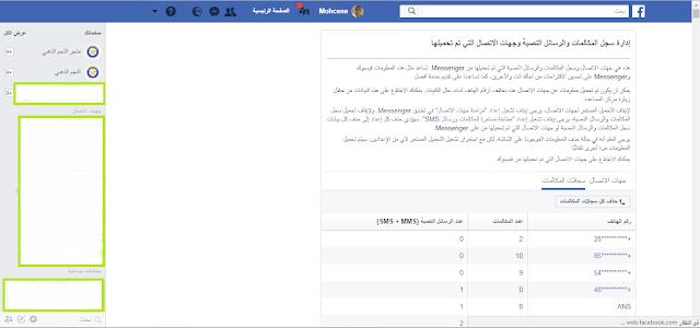 الفيسبوك يسجل الارقام التي قمت بالاتصال بها و يسجل كل  الارقام الموجودة على شريحتكم و كل الارقام التي حُذفت !