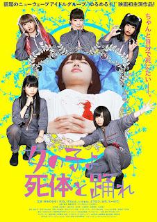 Onna no ko yo Shitai to Odore (2015)
