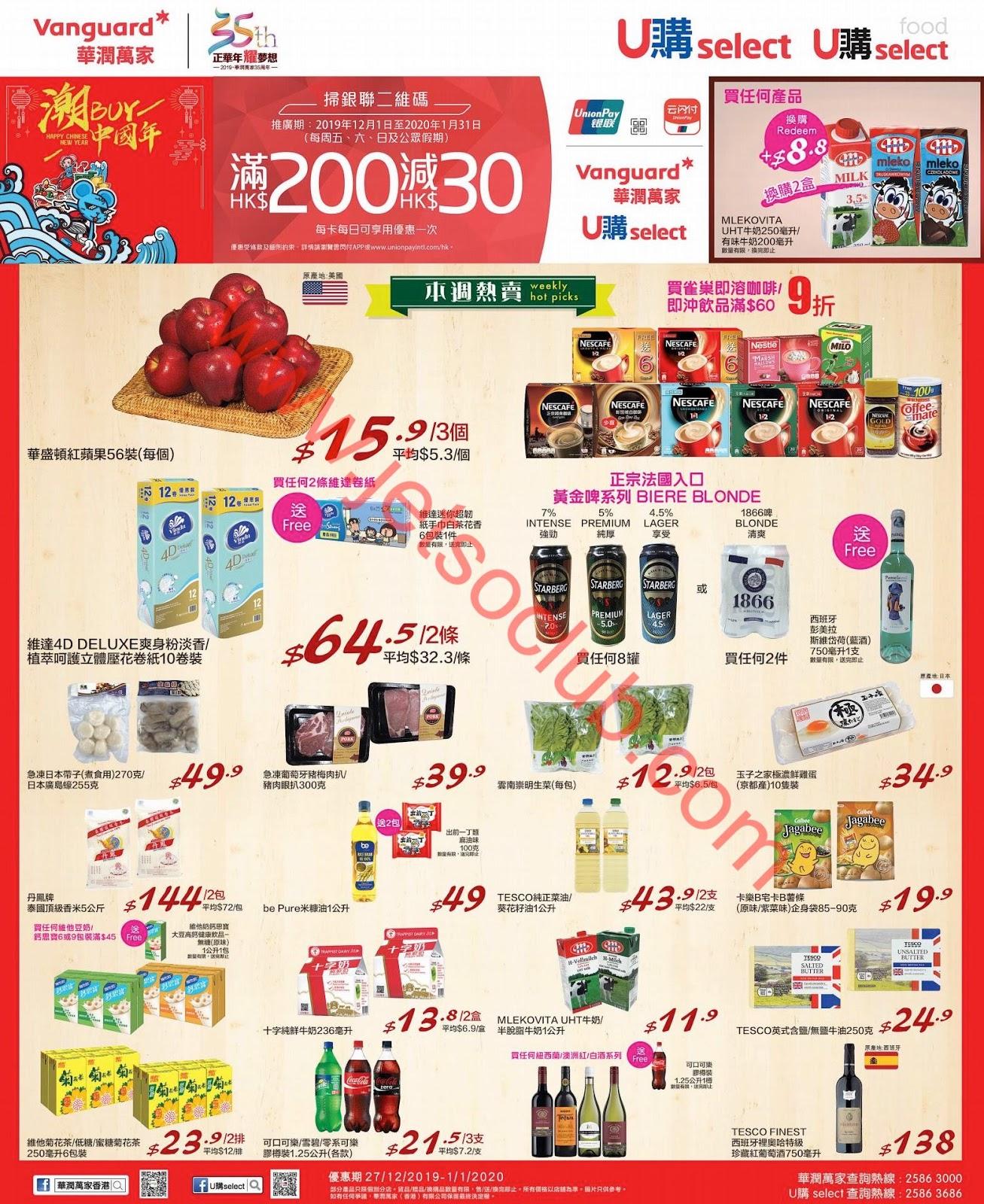 U購 select / 華潤萬家超級市場最新優惠(27/12) ( Jetso Club 著數俱樂部 )