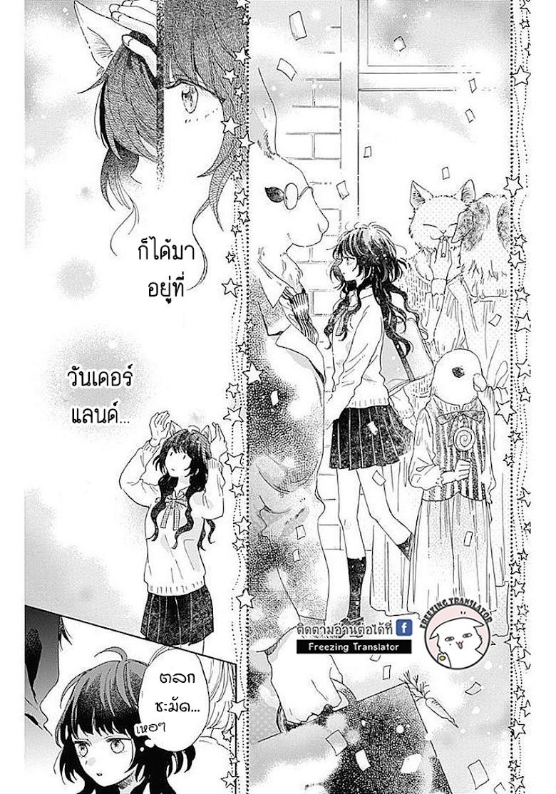 Kimi to Wonderland - หน้า 14