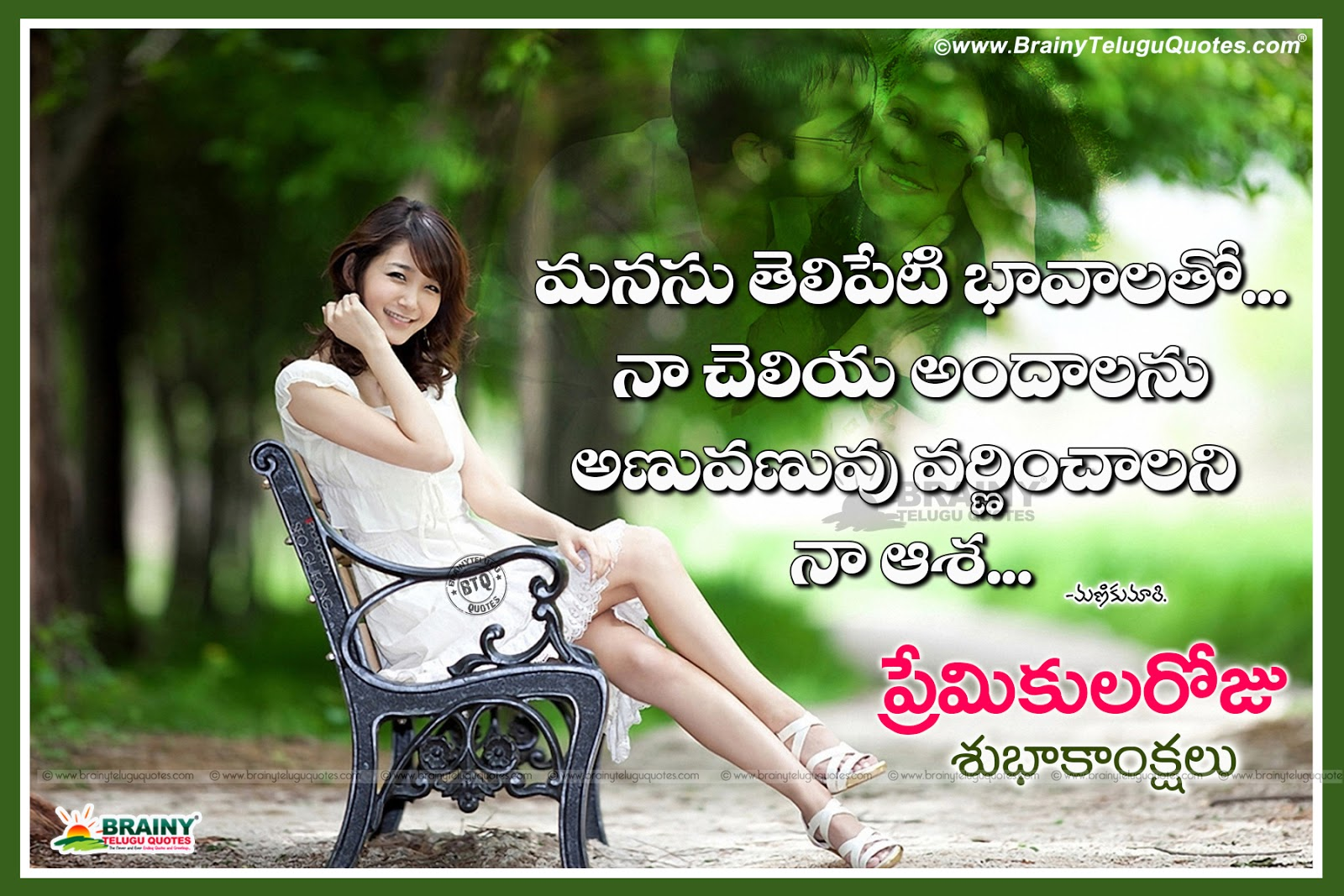 valentines day quotes for girlfriend in telugu - Romantic love messages quotes kavithalu for Valentines day