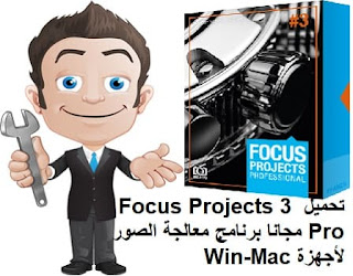 تحميل Focus Projects 3 Pro مجانا برنامج معالجة الصور لأجهزة Win-Mac