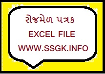 ROJMEL SCHOOL PATRAK EXCEL FILE