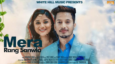 Mera Rang Sanwla Lyrics - Mohabbat Brar | White Hill Music