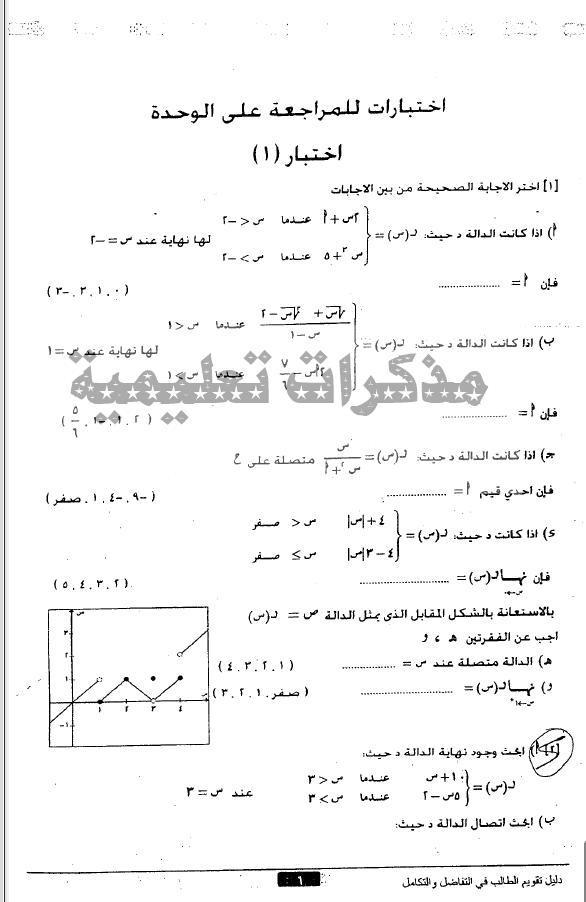 دليل تقويم الطالب فى التفاضل والتكامل للصف الثالث الثانوى 2016