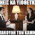 30 καλύτερες αντιδράσεις του ελληνικού διαδικτύου για την επίσκεψη της Τζολί – Τσίπρα
