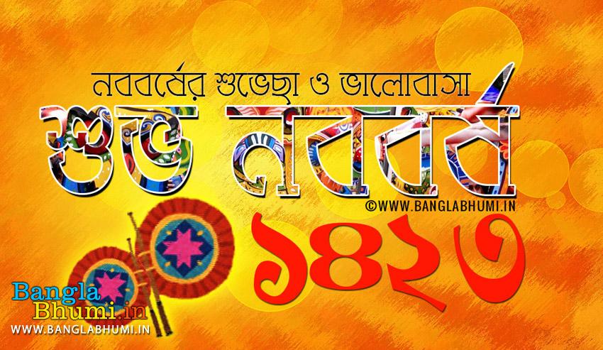free download poila baisakh