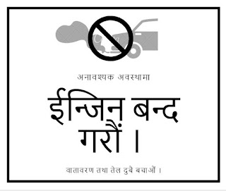 Nepali language: Turn off Engine when the vehicle is idle. Save fuel and environment.