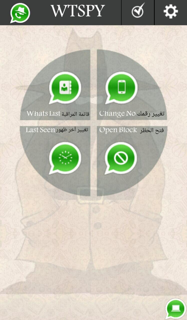 تحميل برنامج تجسس على الموبايل مجانا
