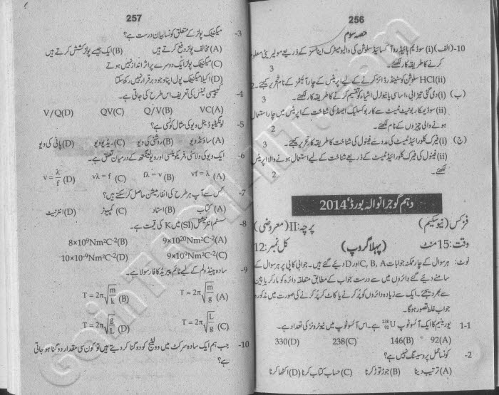 Uptodate old papers Chemistry Annual 2014 BISE Gujranwala