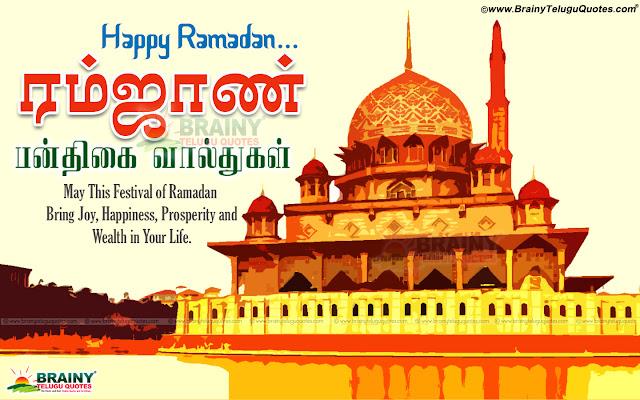 Tamil Ramalan Quotes Free, Best Tamil Ramadan Meaning in Tamil, Ramadan Tamil Quotes Free, Muslim Ramadan Tamil Quotes online Free, Best Tamil Ramalan Quotes Images, Free Tamil Ramalan Quotations , Free Tamil Ramalan Greetings Online,