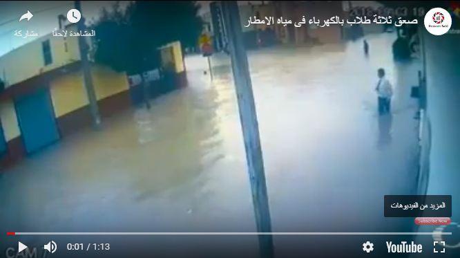 فيديو بشع ومؤلم جدا .. لا ينصح لاصحاب القلوب الضعيفة | اوقات الامطار لا تقوموا بلمس الاعمدة فى الشوارع .. هذا ما حدث لــ 3 اشخاص قاموا بفعل هذا الامر