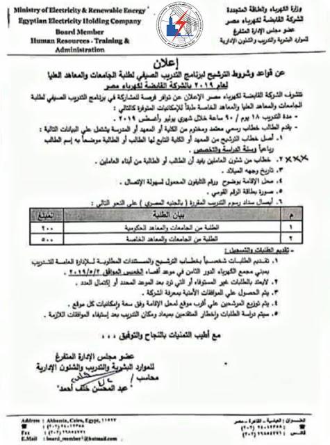 اعلان وظائف وتدريب شركة الكهرباء مصر 2019 - فرص عمل ووظائف متاحة قدم الان