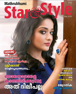 Malayalam Actress Kavya Madhavan Latest Hot Photos From Mathrubhumi