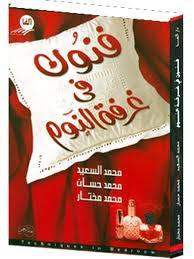 تحميل  كتاب فنون في غرفة النوم PDF محمد حسان