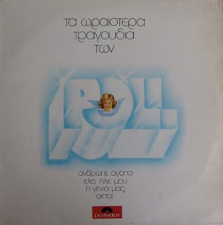 1978_Poll  –  Τα Ωραιότερα Τραγούδια Των Poll_front