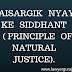 NAISARGIK NYAY KE SIDDHANT ( PRINCIPLE OF NATURAL JUSTICE).