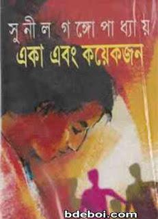 একা এবং কয়েকজন  - সুনীল গঙ্গোপাধ্যায় Eka Ebong Koyekjon - Sunil Gangopadhyay pdf link